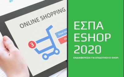 Eshop: Επιδότηση ΕΣΠΑ για Κατασκευή eShop 2020